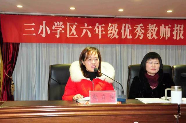 小学优秀教师颁奖词_邓州市城区三小学区举行六年级优秀教师报告会_获奖