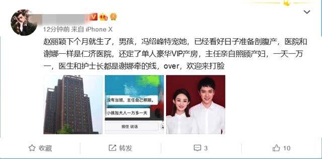 赵丽颖将于3月剖腹产子,医院医护由谢娜推荐,每天费用1万1!_冯绍峰