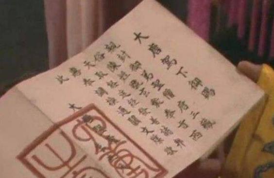为何唐僧一掏出通关文牒,世人都会恭恭敬敬,你看李世民写了啥?