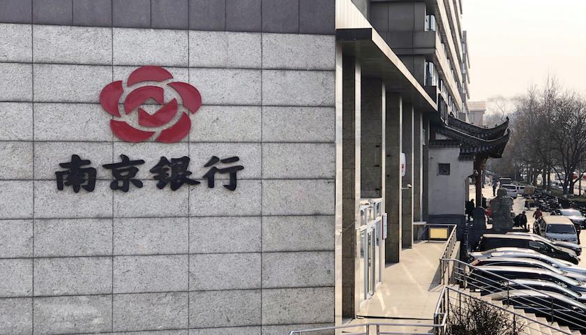 南京银行资管部总经理戴娟失联,或涉债券市场反腐