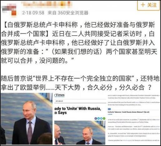 白俄罗斯总统卢卡申科同意与俄罗斯合并? 事实并非如此