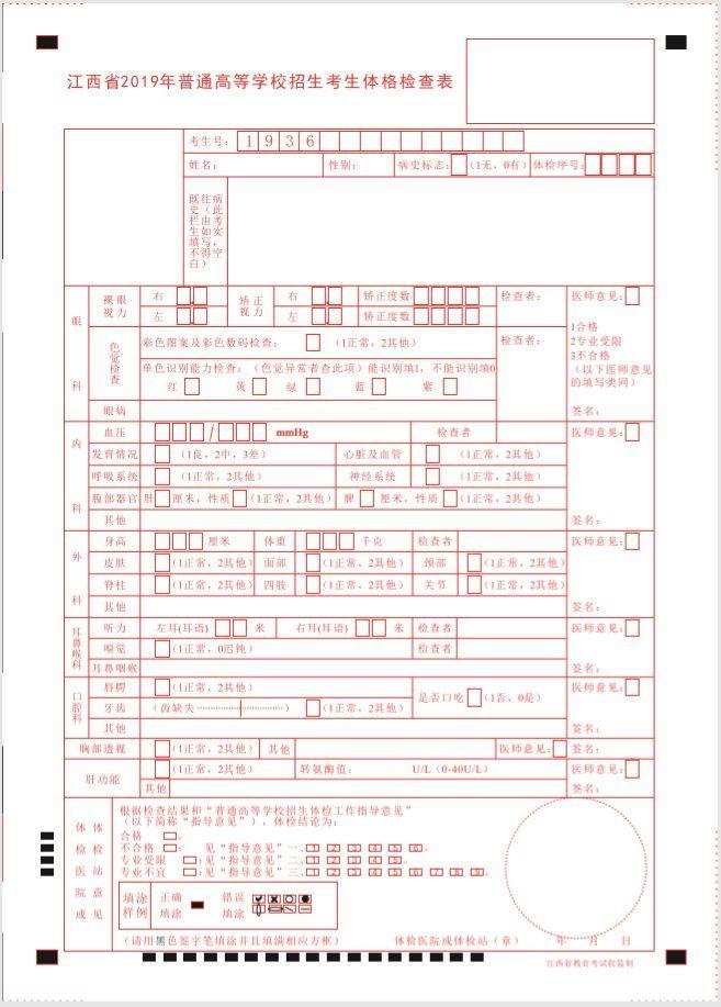 部分省份高考体检时间已公布!高考体检注意事项最全盘点