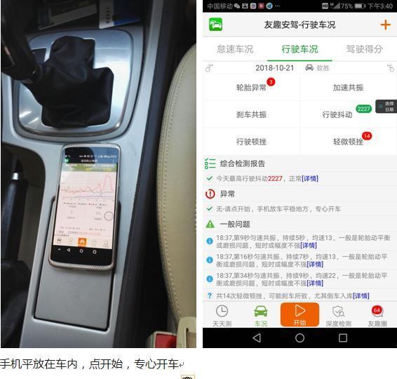 了解车况,预防汽车隐患。这款手机故障检测APP简单实用