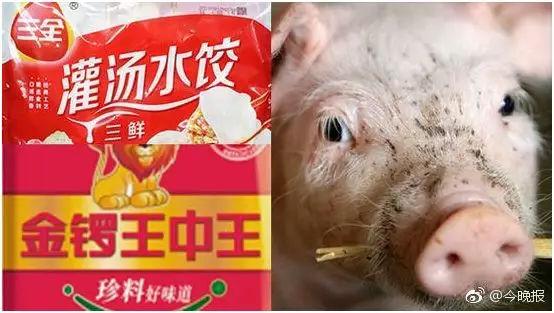 """""""三全水饺""""检测出非洲猪瘟?食品科学专业有必要了解一下"""