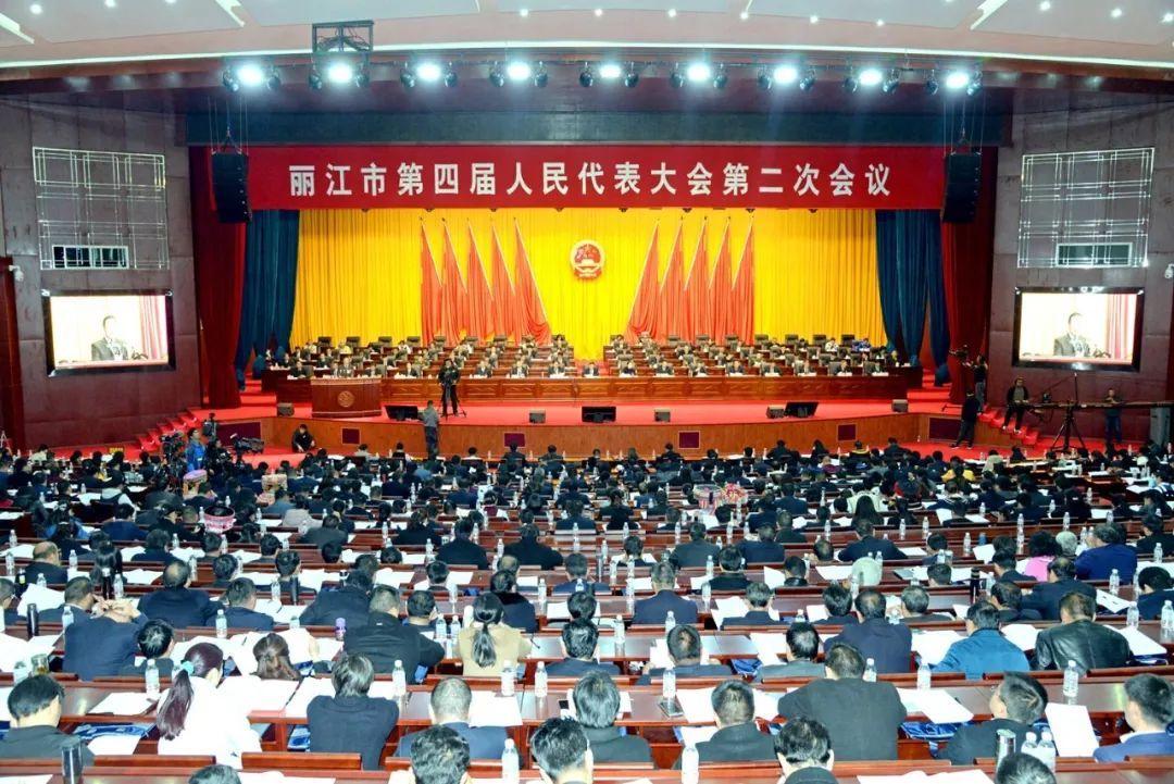 丽江市第四届人民代表大会第二次会议开幕
