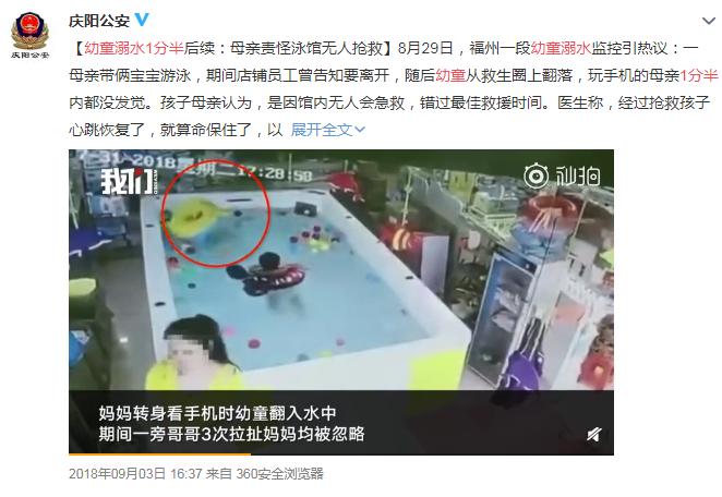 妈妈玩手机导致幼童溺亡,网友:大概手机才是亲生的!别再无知了_孩子