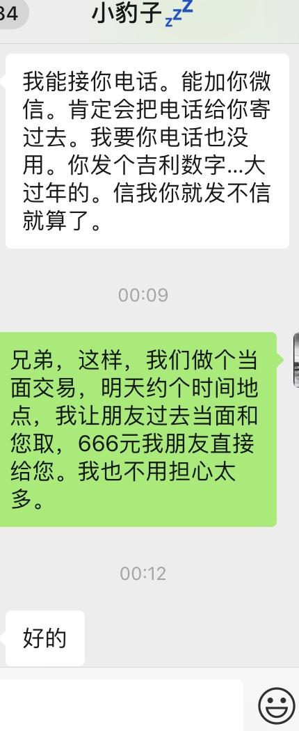 男子捡游客手机后拒收失主168元红包,索要吉利数666元