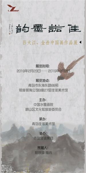 佳诺墨韵——吕大江、金喦中国画作品展开幕在即