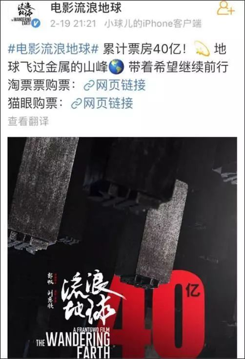 影視 | 流浪地球票房15天破40億目前中國影史第二,可其中幾大矛盾也不容忽視_數據