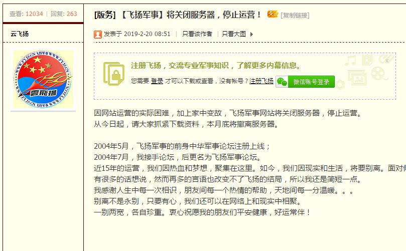 运营15年的飞扬军事论坛宣布关闭服务器、停止运