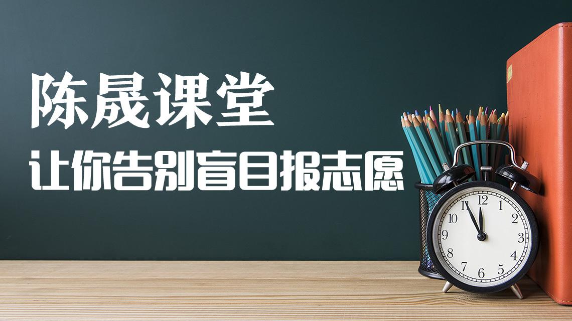 女生专业就业率排名 热门专业有哪些 陈晟老师解读高考专业