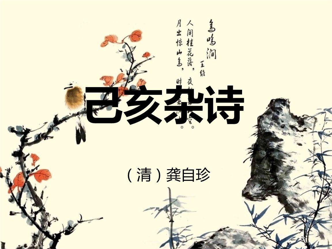初中语文部编龚自珍 己亥杂诗 精品教案教学设计