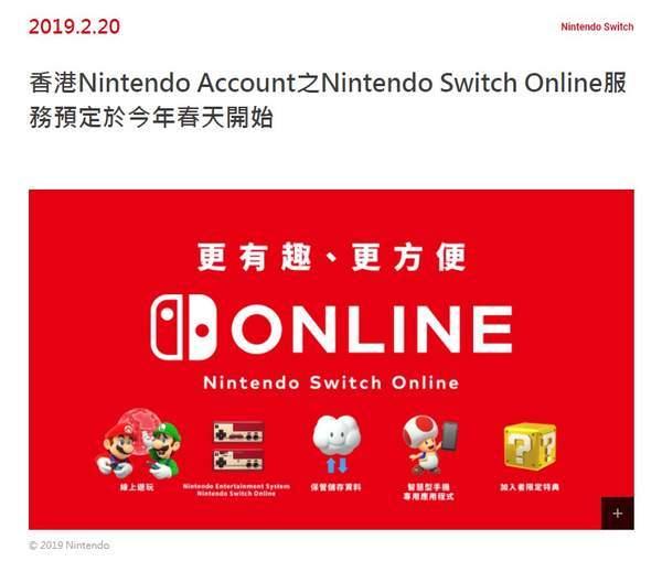 香港任天堂:switch online服务今春开启,提供云存档