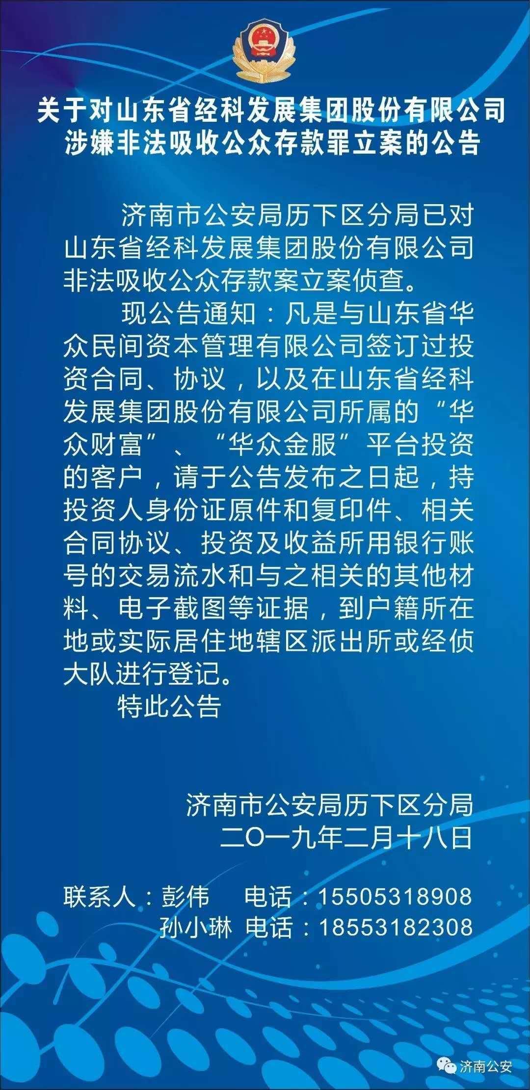 山东省国有控股企业涉非法吸存 官方回应企业