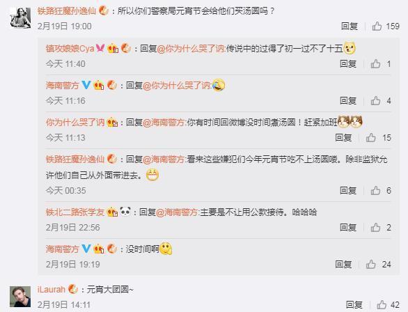 299名网络诈骗嫌疑人元宵节自首 网友:给他们买汤圆吗