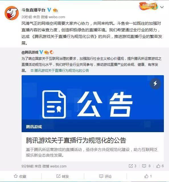 腾讯游戏发布公告 携手共促直播行业版权规范化