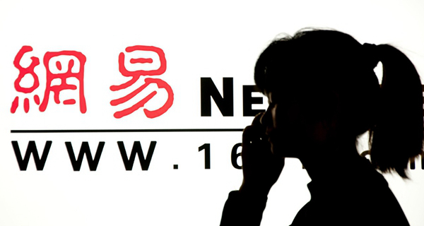 网易发布第四季度财报 净营收198.4亿元