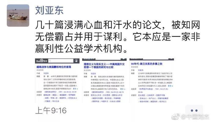科技日报总编辑:几十篇论文被知网无偿霸占用于谋利