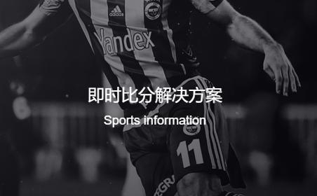足球即时数据接口 足球数据api 接口购买-纳米数据