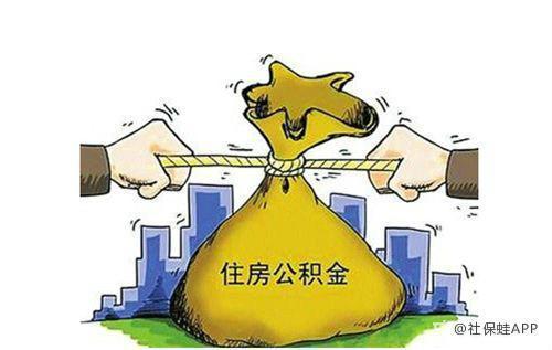 如果雇主在工作期间不支付公积金 不要担心因为我国对不为员工购买住房公积金的公司也有明确的处罚规定(图文)