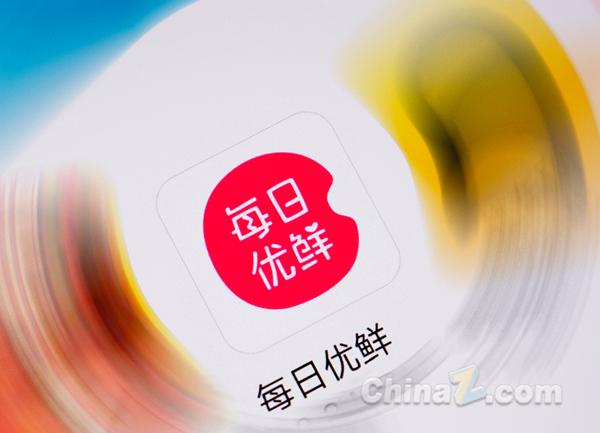 """每日优鲜将推出电商平台""""每日拼拼"""" 分享商品可获返利"""