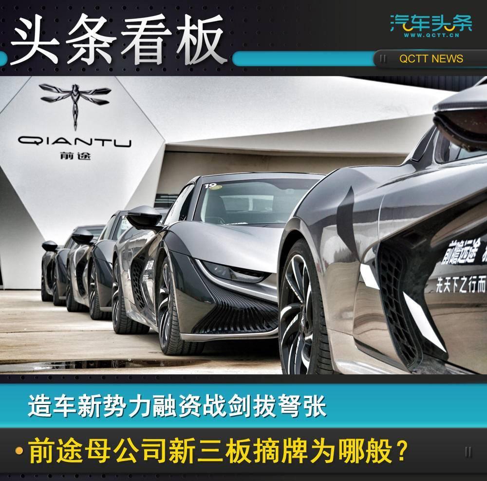 原造车新势力融资战紧张。未来母公司新三板退市是怎么回事?