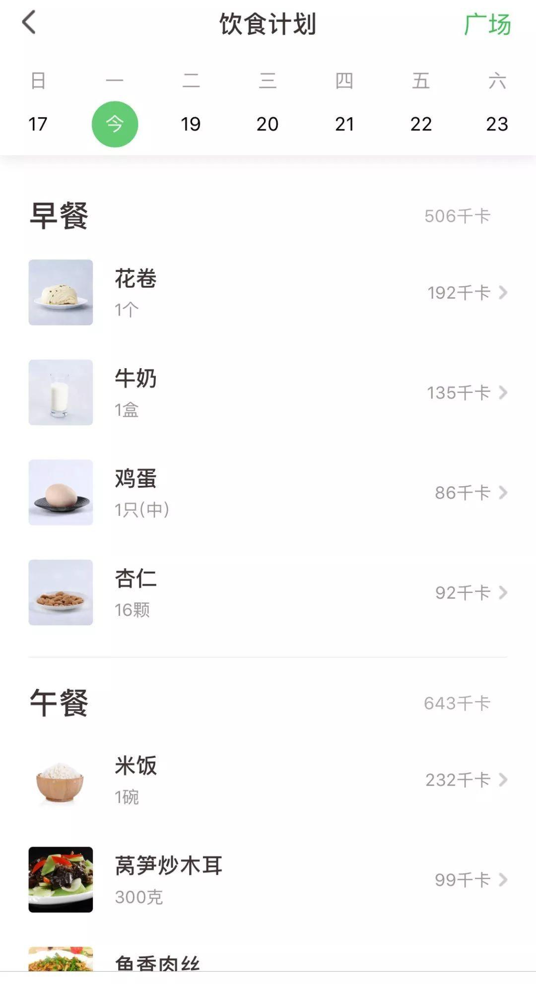 2019年减肥达人排行榜_减肥达人训练营2019年官方简介