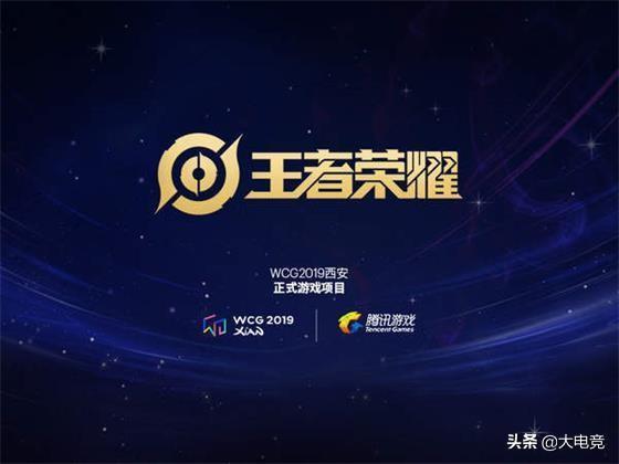 时隔五年重启,王者荣耀成为WCG2019正式项目