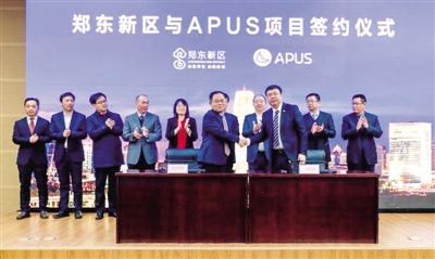 独角兽来袭! APUS入驻东区 设立全球第二总部