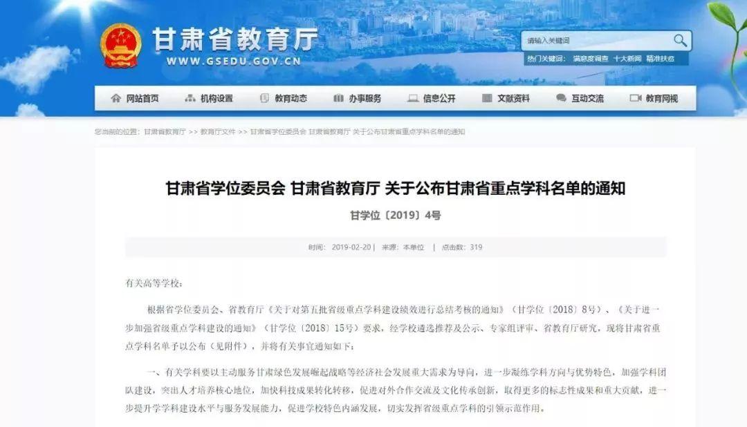 最新!甘肃省重点学科名单公布!