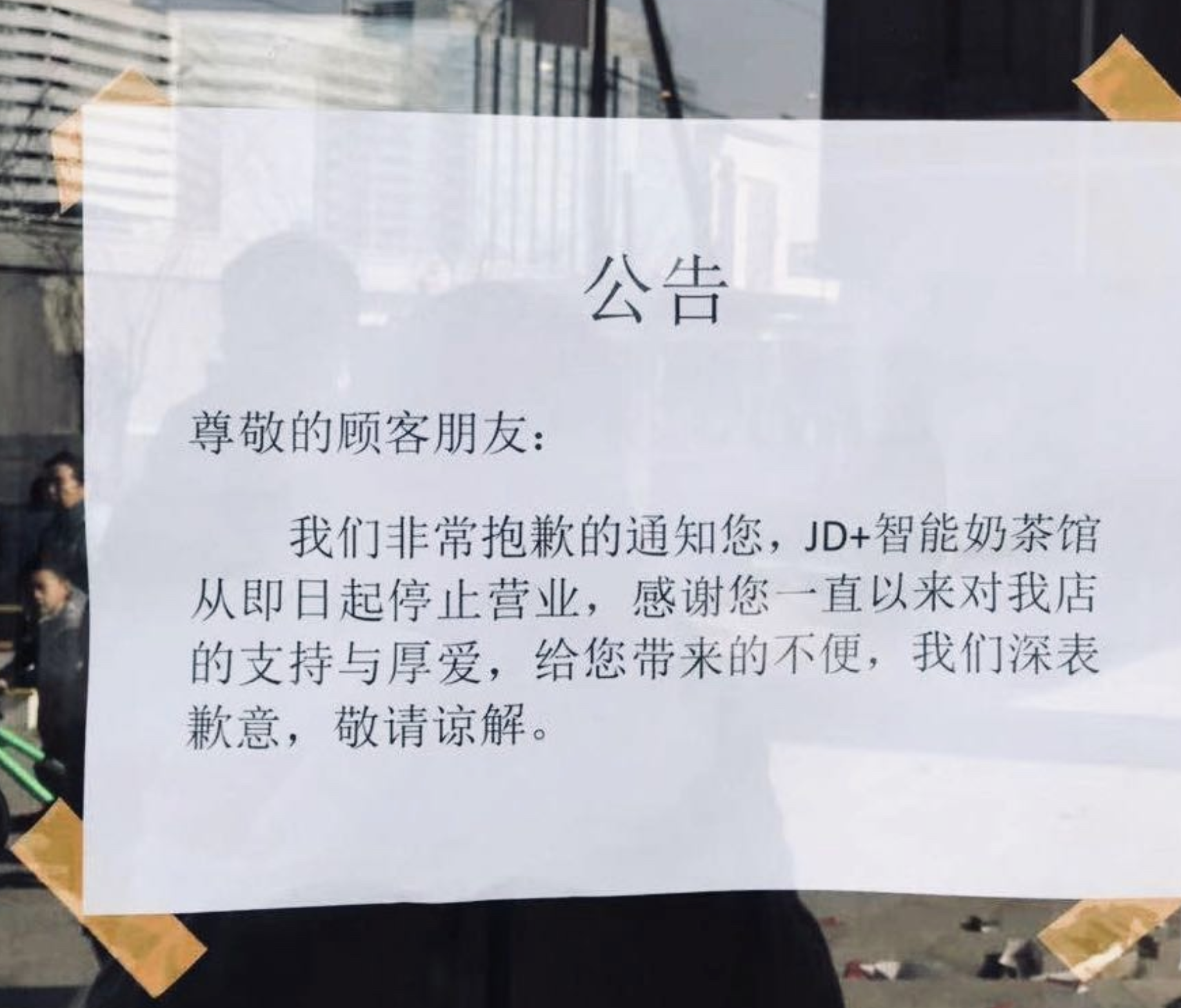 京东奶茶馆开业4年关门:除了见证刘强东爱情,也是大众创业时代终结