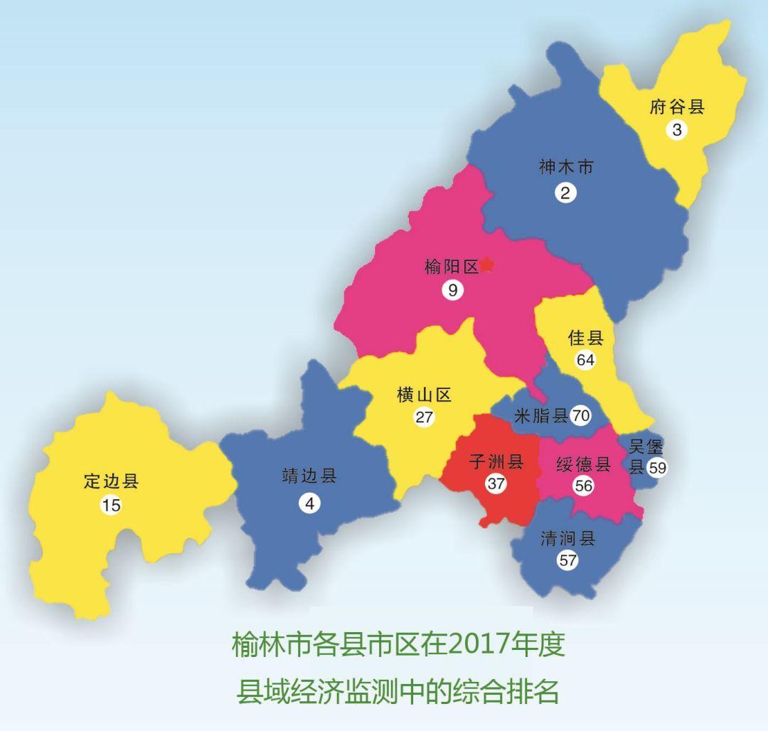 榆林经济总量_榆林地图
