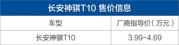 新重型大微卡打长安神七T10,价格3990-4690万