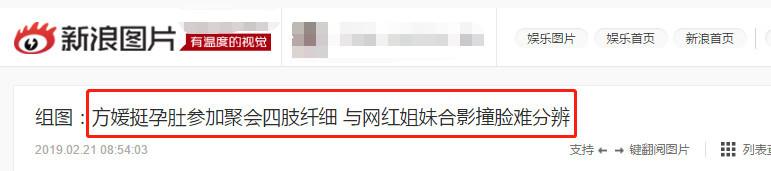 天王嫂方媛挺孕肚与网红姐妹聚会,但坐下以后,却分不清谁是谁了!