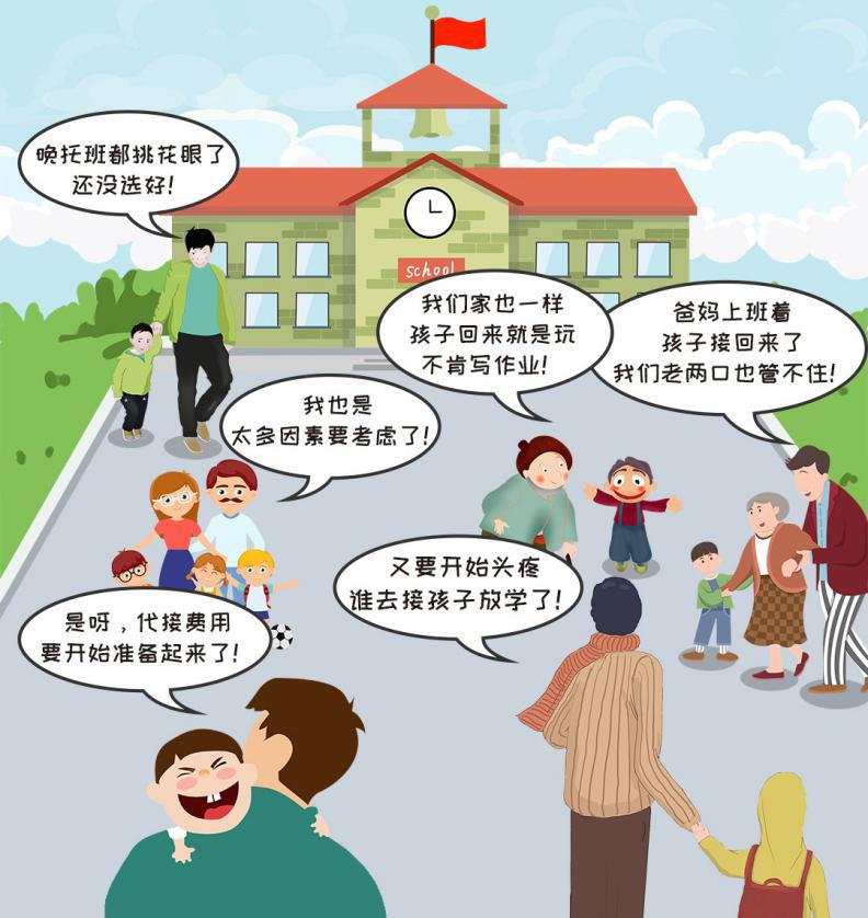 """速看!学校帮带娃!南通市区全面开展中小学生""""课后服务""""!"""