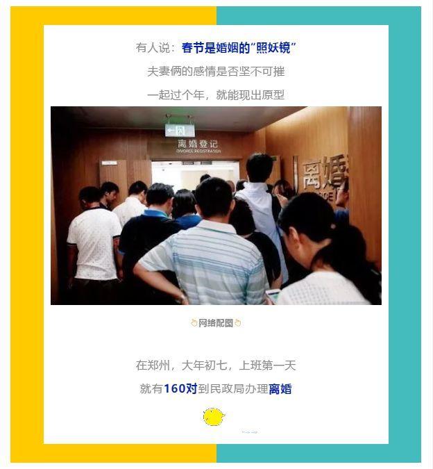 """春节是婚姻的""""照妖镜""""!节后下班第一天,郑州仳离率竟高达......"""