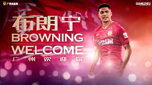 广州恒大官方宣布 华裔球员布朗宁、韩国外援朴志洙加盟