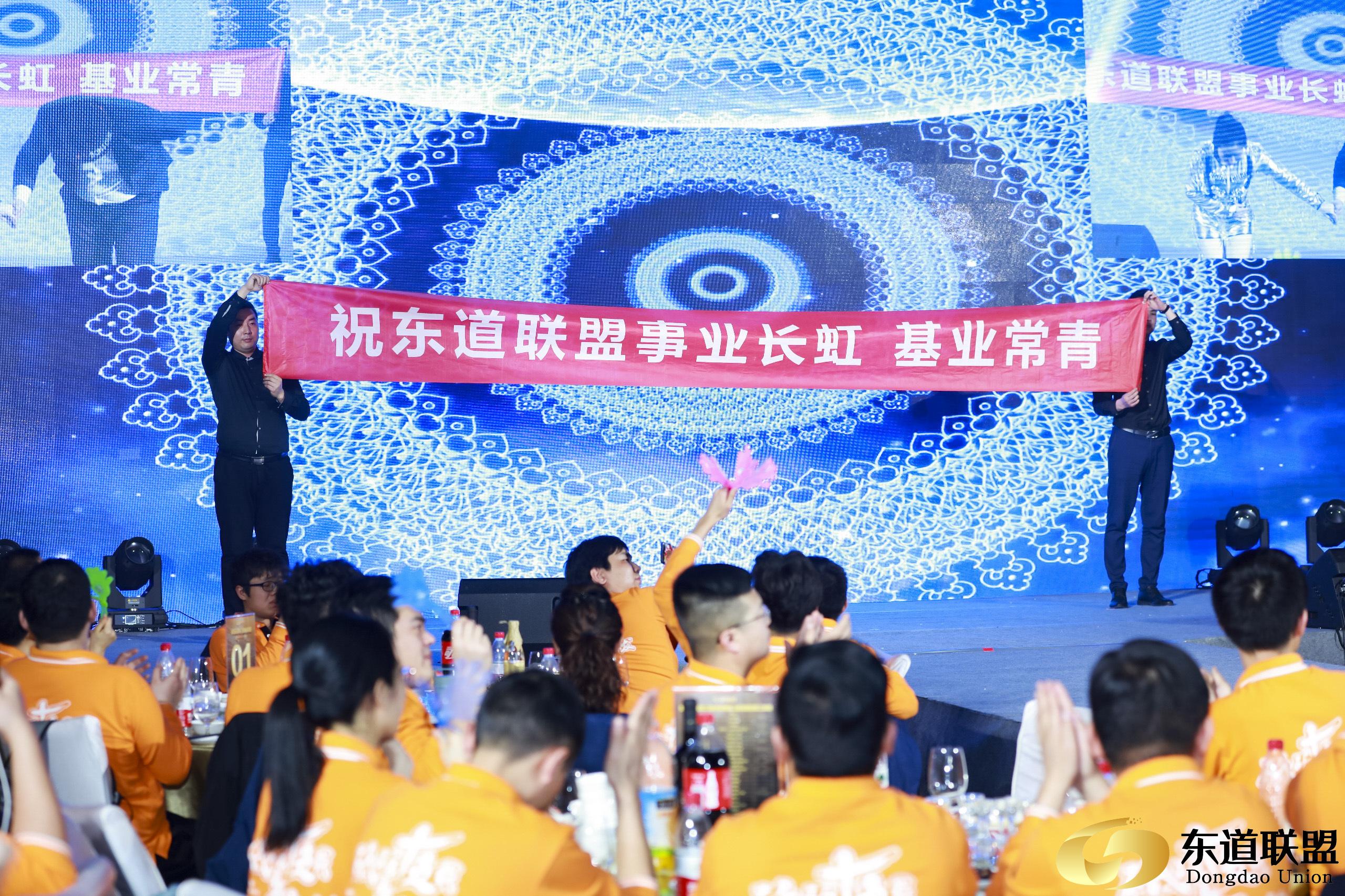 鱼跃巅峰,初心依旧——2018东道联盟新春年会颁奖盛典圆满落幕