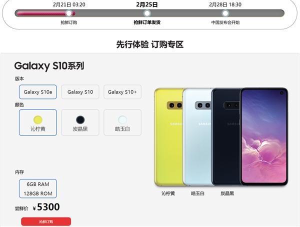 三星Galaxy S10系列正式发布:国行先行者版同步开卖