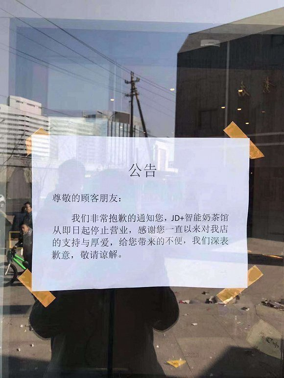 快看|京东JD+智能奶茶馆停止营业