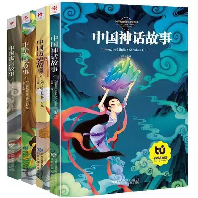 故事大全(10本)   价值219元   【套书内含】   中国神话与民间传说/古希腊神话故事   适合8-16岁青少年   书单图片