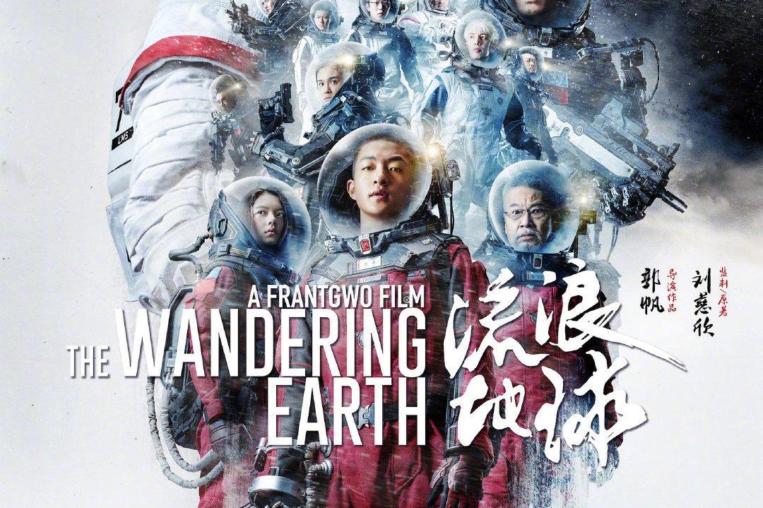 从春节档一直上映到五一档 《流浪地球》密钥延期2个月
