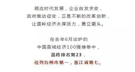 温岭gdp_温岭新娘事件门图片