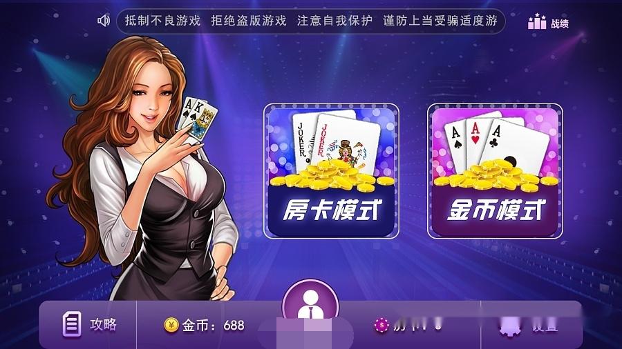 细说棋牌游戏中的房卡模式
