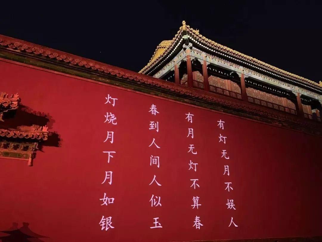 """再到赏灯""""上元之夜"""", 近 600 岁的故宫, 通过一次次创新, 将传统文化图片"""