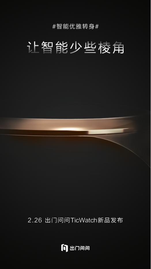 智能手表的颜值巅峰?出门问问将发布全新经典系列TicWatch新品(图2)