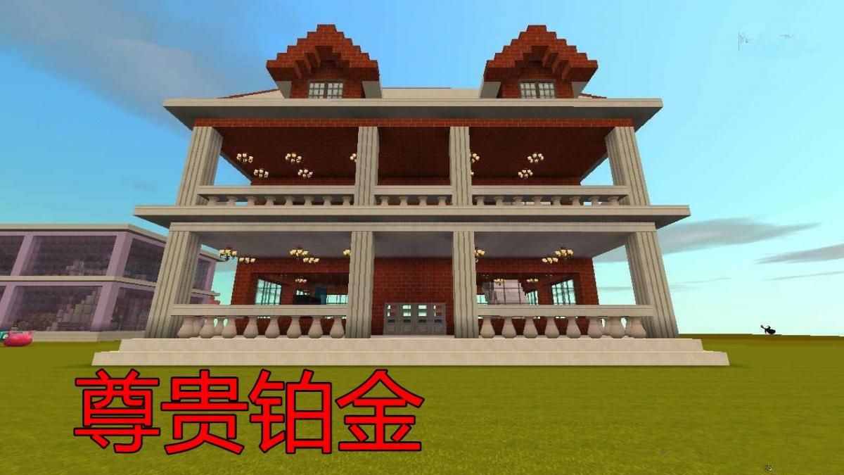 迷你世界:建筑房子可分为5个段位,青铜段位竟图片