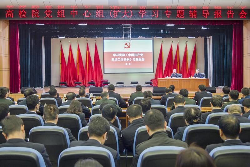 张军:把党的绝对领导贯穿检察工作全过程各环节