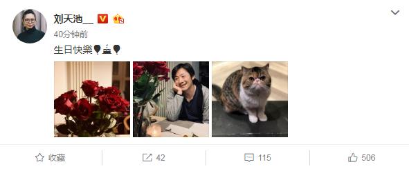 劉天池深夜為老公祖峰慶生,發文祝福老公生日快樂