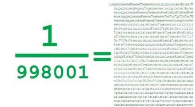 奇妙的数字:1除以998001, 你将会看到一个有趣的答案